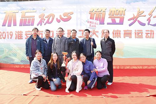 淮安市人民银行职工大众体育运动会