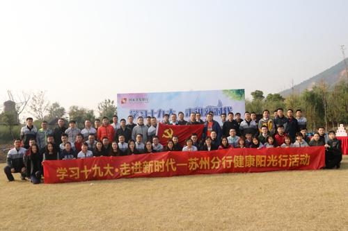 国家开发银行苏州市分行健步走活动