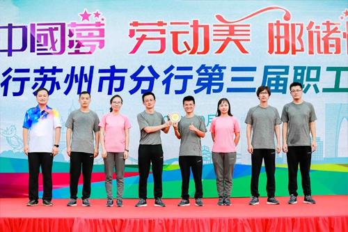 中国梦·劳动美·邮储情——邮储银行苏州市分行第三届职工运动会