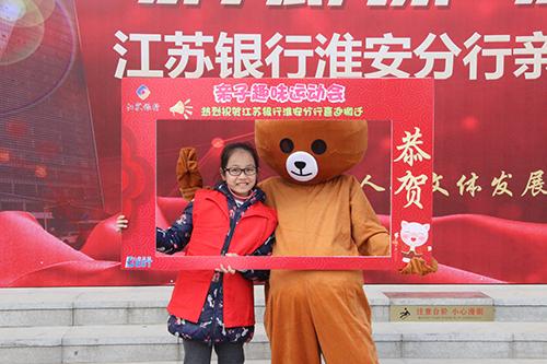 江苏银行亲子运动会