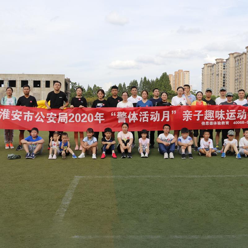 """淮安市公安局2020年""""警体活动月""""亲子趣味运动会"""
