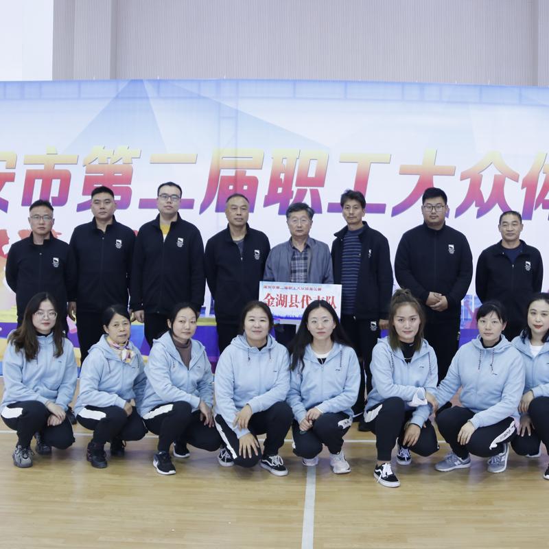 淮安市总工会第二届职工大众体育比赛