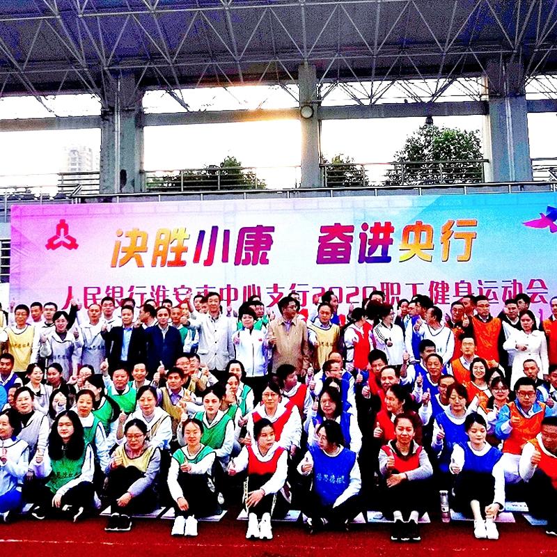 人民银行淮安市中心支行2020职工健身运动会